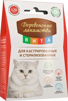 Витаминизированное лакомство ВИТА для кастрированных и стерилизованных кошек 120 таб. - фото 10454