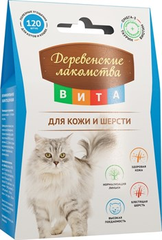 Витаминизированное лакомство ВИТА для кожи и шерсти кошек 120 таб. - фото 10458