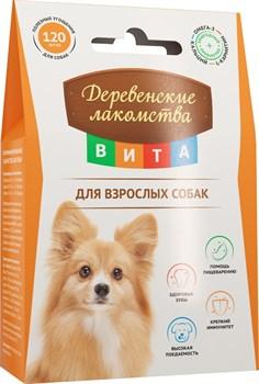 Витаминизированное лакомство ВИТА для взрослых собак 120 таб. - фото 10462
