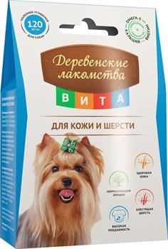 Витаминизированное лакомство ВИТА для кожи и шерсти собак 120 таб. - фото 10464