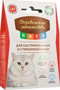 Витаминизированное лакомство ВИТА для кастрированных и стерилизованных кошек 120 таб.