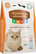 Витаминизированное лакомство ВИТА для взрослых кошек 120 таб.
