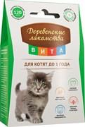 Витаминизированное лакомство ВИТА для котят 120 таб.