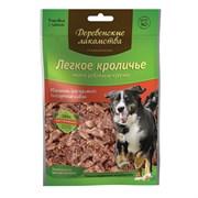 Деревенские лакомства - легкое кроличье для собак