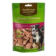 Деревенские лакомства - легкое говяжье для собак