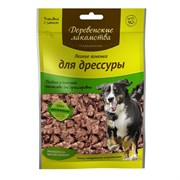 Деревенские лакомства - легкое янгенка для дрессуры собак