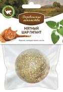 Игрушка  Деревенские лакомства  для кошек  Мятный шар большой