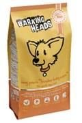 Корм Barking Heads для Собак Малых пород с чувствительным пищеварением с курицей и рисом  Нежная забота для мелколапого