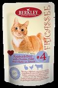 Паучи Berkley Фрикасе для Кошек №4: Кролик и говядина с кусочками курицы и травами в соусе (85 гр)