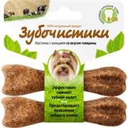 Зубочистики  для собак мелких пород с кальцием со вкусом говядины