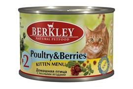Консервы Berkley для Котят: Домашняя птица с лесными ягодами №2, 200 г