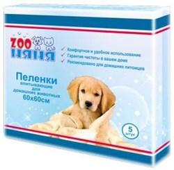 Пеленки Зооняня для домашних животных 60х60 - фото 10370