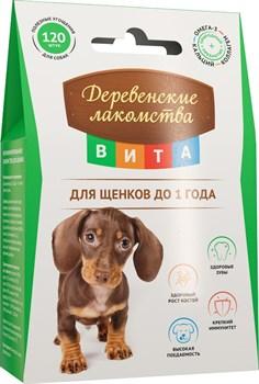 Витаминизированное лакомство ВИТА для щенков 120 таб. - фото 10466