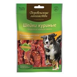 Деревенские лакомства - Шейки Куриные для Собак, покрытые нежным мясом - фото 10536