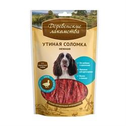 Деревенские лакомства - Утиная соломка нежная для собак (100% мясо) - фото 10618