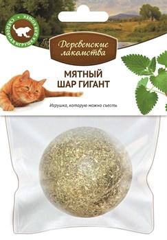 Игрушка  Деревенские лакомства  для кошек  Мятный шар большой - фото 11037
