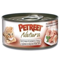Консервы PETREET для взрослых кошек кусочки розового тунца с лобстером