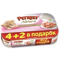 Консервы PETREET Multipack для взрослых кошек с кусочками розового тунца