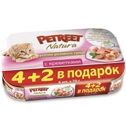 Консервы PETREET Multipack для взрослых кошек с кусочками розового тунца и креветками