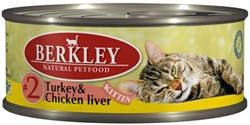 Консервы BERKLEY Kitten Turkey Chicken Liver №2 для котят с индейкой и куриной печенью - фото 4531