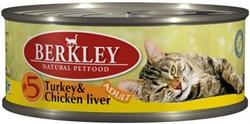 Консервы BERKLEY Adult Turkey Chicken Liver №5 для взрослых кошек с индейкой и куриной печенью - фото 4533
