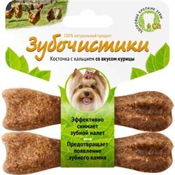 Зубочистики для собак мелких пород с кальцием со вкусом курицы - фото 5127