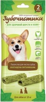 """Зубочистики """"Авокадо"""" для собак средних и крупных пород, 2 шт / 35 г - фото 8361"""
