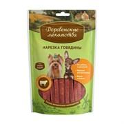 Деревенские лакомства - нарезка говядины для малых пород
