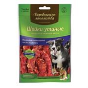 Деревенские лакомства - Шейки Утиные для Собак, покрытые нежным мясом