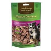 Деревенские лакомства - легкое баранье для собак