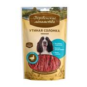 Деревенские лакомства - Утиная соломка нежная для собак (100% мясо)