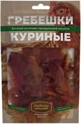 """Деревенские лакомства """"Классические рецепты"""" для собак - Гребешки куриные"""