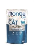 Пауч MONGE CAT GRILL для пожилых кошек Эквадорская макрель