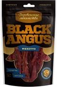 Деревенские лакомства для собак Black angus Филетто из говядины