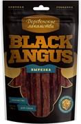 Деревенские лакомства для собак Black angus Вырезка из говядины
