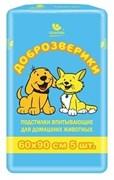 Пеленки для животных Доброзверики 60х90, 5 шт.