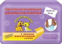 Пеленки для животных Доброзверики с липким фиксирующим слоем 60х60, 30 шт.