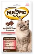 Лакомство для кошек Мнямс хрустящие подушечки Здоровая кожа и шерсть с птицей и говядиной