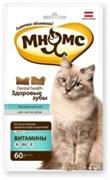 Лакомство для кошек Мнямс хрустящие подушечки Здоровые зубы