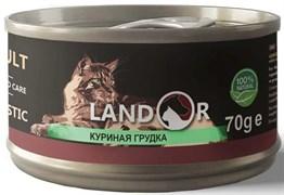 Консервы LANDOR для кошек куриная грудка в бульоне Cat Chicken in Broth