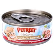 Консервы PETREET для взрослых кошек кусочки тунца с лобстером, сурими в рыбном супе