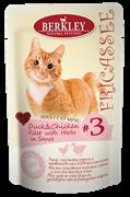 """Пауч BERKLEY фрикасе для взрослых кошек №3 """"Утка с кусочками курицы и травами в соусе"""""""